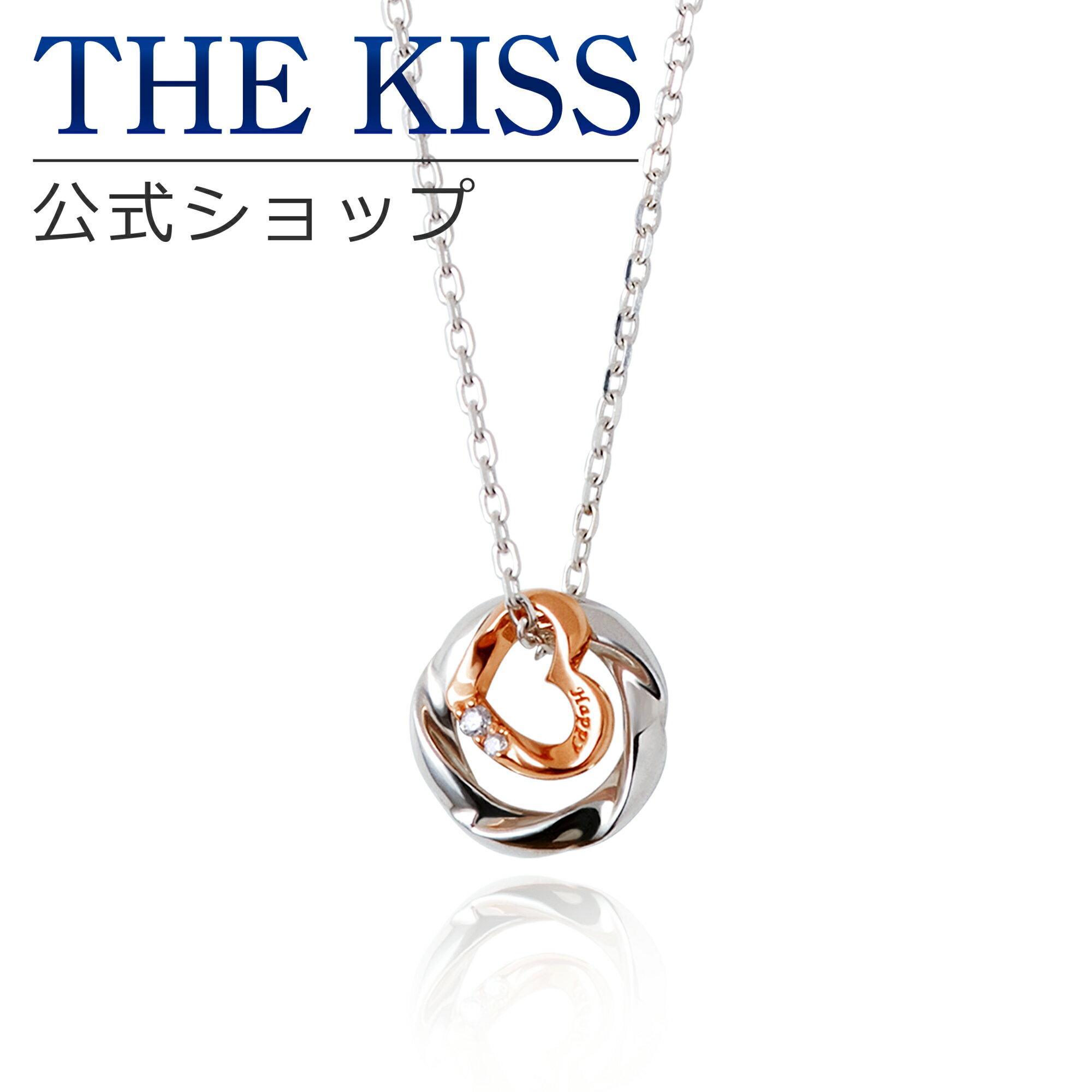 THE KISS 公式サイト シルバー ペアネックレス (レディース 単品) ペアアクセサリー カップル に 人気 の ジュエリーブランド THEKISS ペア ネックレス・ペンダント 記念日 プレゼント SPD772DM ザキス 【送料無料】