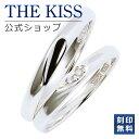 【あす楽対応】THE KISS 公式サイト シルバー ペアリ