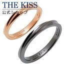 【あす楽対応】THE KISS 公式サイト シルバー ペアリング ペアアクセサリー カップル