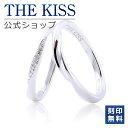 【あす楽対応】THE KISS 公式サイト マリッジリング 結婚指輪 シルバー ペアリング ペアアク...
