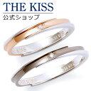 【あす楽対応】THE KISS 公式サイト シルバー ペアリ...