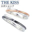 【あす楽対応】 THE KISS 公式サイト シルバー ペアリング ダイヤモンド ペアアクセサリー カップル に 人気 の ジュエリーブランド THEKISS ...