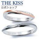 【あす楽対応】THE KISS 公式サイト シルバー ペアリング ダイヤモンド ペアアクセサリー カップル に 人気 の ジュエリーブランド THE..