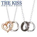 【期間限定 15%ポイントバック中】【あす楽対応】THE KISS 公式サイト シルバー ペア