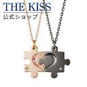 【あす楽対応】【2019年クリスマス限定】THE KISS ...