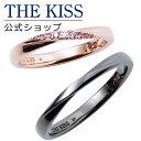 【2020年クリスマス限定】THE KISS 公式ショップ シルバー ペアリング ダイヤモンド ペアアクセサリー カップル に 人気 の ジュエリーブランド THEKISS ペア リング・指輪 2020-01RPI-BK セット シンプル 男性 女性 2個セット ザキス 【送料無料】 【あす楽対応】
