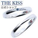 【刻印可_5文字】【2020年クリスマス限定】THE KISS 公式ショップ シルバー ペアリング ペアアクセサリー カップル に 人気 の ジュエリーブランド THEKISS ペア リング・指輪 2020-02RL-M セット シンプル 男性 女性 2個セット ザキス 【送料無料】 【あす楽対応】