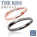 THE KISS 公式ショップ シルバー ペアリング ダイヤモンド ペアアクセサリー カップル に 人気 の ジュエリーブランド THEKISS ペア リ..
