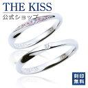 【刻印可_3文字】【あす楽対応】THE KISS 公式サイト シルバー ペアリング ダイヤモン