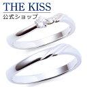 【あす楽対応】 THE KISS 公式サイト シルバー ペアリング ペアアクセサリー カップル に 人気 の ジュエリーブランド THEKISS ペア リング・...