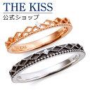THE KISS 公式サイト シルバー ペアリング ペアアクセ