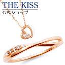 【あす楽対応】THE KISS 公式サイト レディースセット...