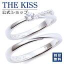 【刻印可_2文字】【あす楽対応】THE KISS 公式サイト シルバー ペアリング ペアアクセ