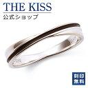 【あす楽対応】THE KISS 公式サイト シルバー ペアリング ( メンズ 単品 ) ペアアクセサリー カップル に 人気 の ジュエリーブランド THEKISS ペア リング・指輪 記念日 プレゼント SR770BK ザキス 【送料無料】