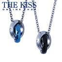 【あす楽対応】THE KISS 公式サイト ステンレス ペアネックレス ペアアクセサリー カップル に 人気 の ジュエリーブランド THEKISS ペア ネックレス・ペンダント 記念日 プレゼント TPD8002DM-40-8001DM ザキス 【送料無料】