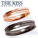 【あす楽対応】 THE KISS 公式サイト ステンレス ペアリング ペアアクセサリー カップル に 人気 の ジュエリーブランド THEKISS ペア リング・指輪 記念日 プレゼント TR9010CB-9011CB ザキス 【送料無料】