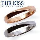 【あす楽対応】THE KISS 公式サイト ステンレス ペア