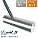 【あす楽】【在庫一掃】 トゥルーロール ベーシックモデル センターシャフト シルバー TR-III パター