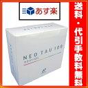 【あす楽】【代引き・送料無料】天然タウリン。NEO TAU 100(ネオタウ100)ニューサイエンス