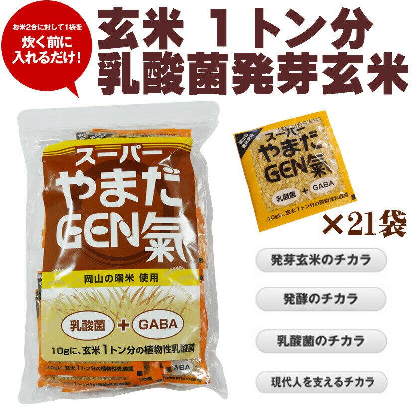 あす楽・2袋で送料無料発芽玄米・発酵・乳酸菌豊富スーパーやまだGEN氣25g×21袋(健康食品/玄米