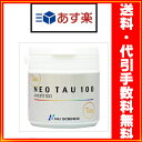 ネオタウ100 50g NEO TAU 100 計量スプーン付き タウリン サプリメント 送料無料