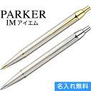 パーカー IM ボールペン【名入れ無料 送料無料 PARKE...
