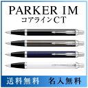 パーカー IM コアライン ボールペン CT【名入れ無料 送...