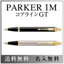 パーカー IM コアライン ボールペン GT【名入れ無料 送...
