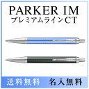パーカー IM プレミアムライン ボールペン CT【名入れ無...