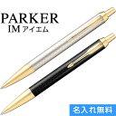 パーカー IM プレミアムライン ボールペン GT【名入れ無...