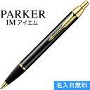 パーカー IM ボールペン ラックブラックGT【名入れ無料 ...