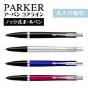 パーカー アーバン ボールペン CT【名入れ無料 PARKE...