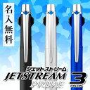ジェットストリーム プライム 3色ボールペン 0.7mm【名...