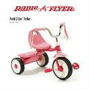 【送料無料】#411P PINK RADIO FLYER 三輪車 Fold 2 Go Trike ピンク キッズ 誕生日 プレゼント 散歩 公園 ラジオフライヤー