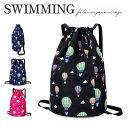 ショッピングプールバッグ 男の子 プールバッグ 女の子 ナップサック 防水 キッズ おしゃれ 子供 ビーチバッグ プールバック スイムバッグ プール 水泳 スイミング バッグ 小学生 低学年 小学校 女子 男の子