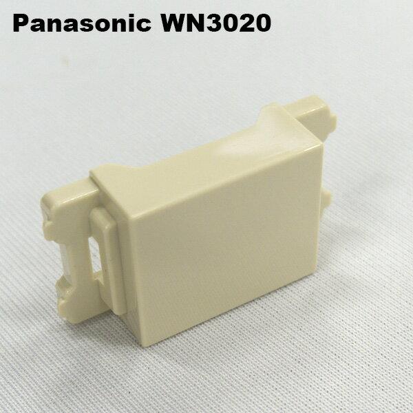 在庫品 パナソニック(Panasonic) WN3020 フルカラ- ブランクチツプ (* 住宅工事用配線器具