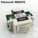 在庫品 パナソニック(Panasonic) WN5276 フ...