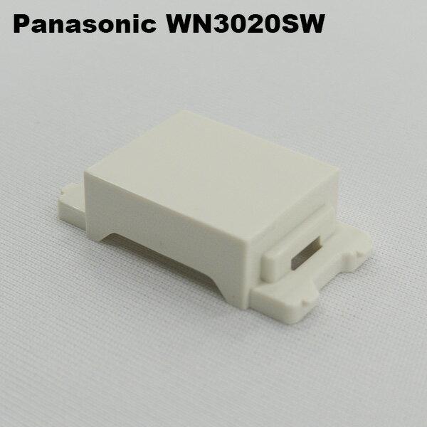 在庫品 パナソニック(Panasonic) WN3020SW ブランクチツプ クールホワイト 住宅工事用配線器具