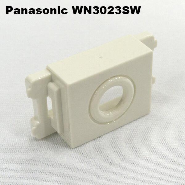 在庫品 パナソニック(Panasonic) WN3023SW デンワセンチツプ クールホワイト 住宅工事用配線器具
