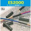レイケム 接着層付き 防水 熱収縮チューブ カット品 黒色 ES2000-3-0-STK 10.85-2.41 1.2M