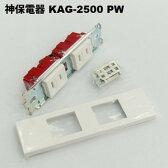 神保電器 住宅工事用配線器具 KAG2500PW 家具・機器用コンセント 2口