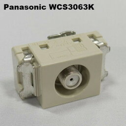 在庫品 パナソニック 埋込ホーム用テレビターミナル(電流通過形)(10 - 2150MHz) WCS3063K