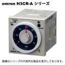 在庫品 オムロン H3CR-A AC24-48/DC12-48 ソリッドステート タイマ 48×48mm 8動作モードマルチ 11Pソケット接続 0.05s〜300h 接点出力リレー2c(限時)
