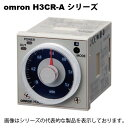 H3CR-A AC100-240/DC100-125 オムロン(制御機器) ソリッドステート・タイマ