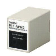 在庫品 オムロン 61F-APN2 AC100V フロートなしスイッチ関連 コンパクト・プラグインタイプ 交互運転リレー 8ピンタイプ自己保持内蔵型