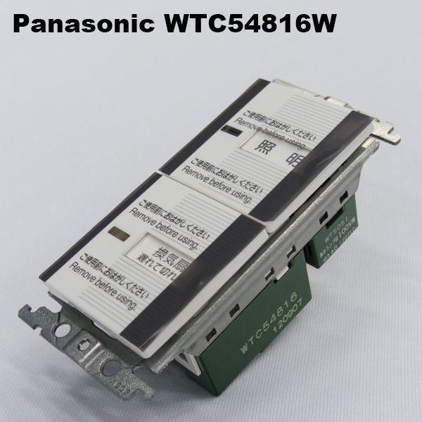 在庫品 パナソニック WTC54816W コスモ...の商品画像