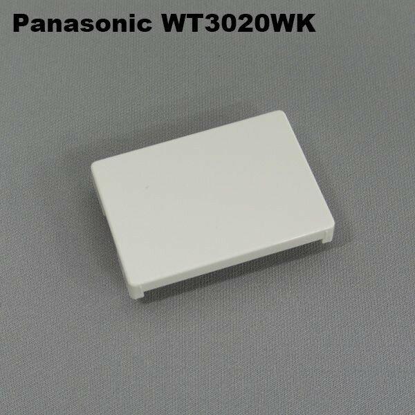 在庫品 パナソニック(Panasonic) WT3020WK コスモシリーズワイド21 ブランクチップ(トリプル用)(スイッチ取付枠用)(ホワイト)