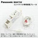 在庫品 パナソニック(Panasonic) BQX702 コンパクト21専用感震ブレーカー
