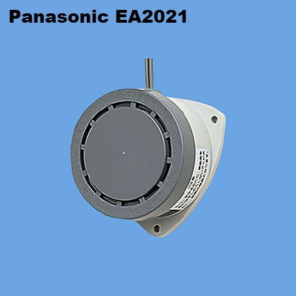 在庫品 パナソニック(Panasonic) EA2021 強力ブザー