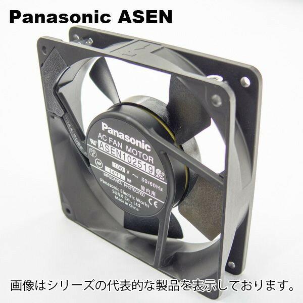 在庫品 パナソニック(Panasonic) ASEN102519 ACファンモータ 120カクX25 2タンシ100V